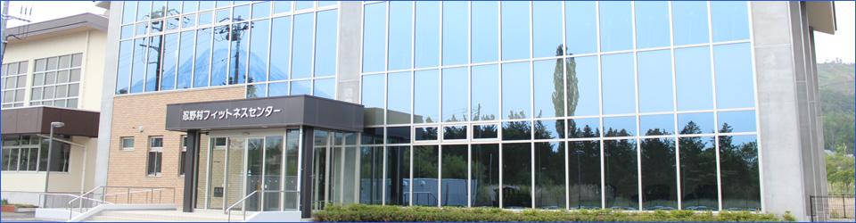 忍野村フィットネスセンター |トップページ|