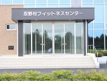忍野村フィットネスセンター